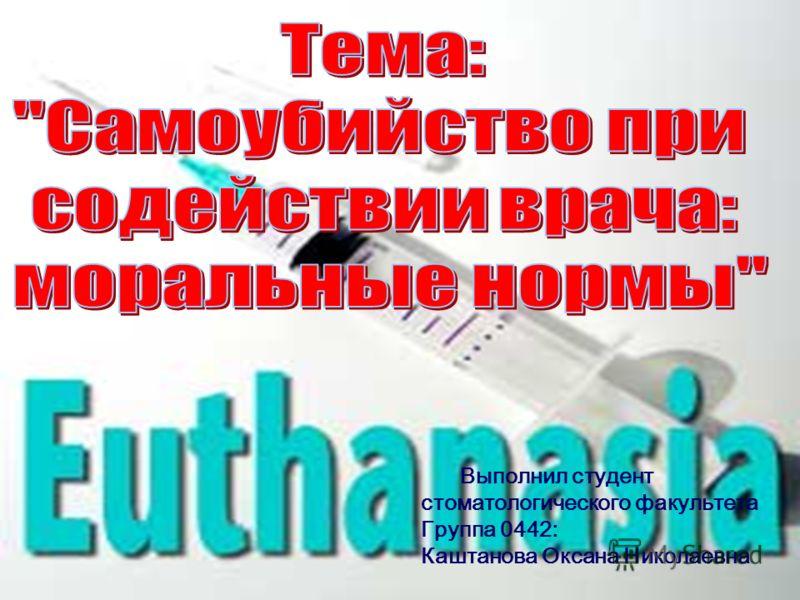 Выполнил студент стоматологического факультета Группа 0442: Каштанова Оксана Николаевна