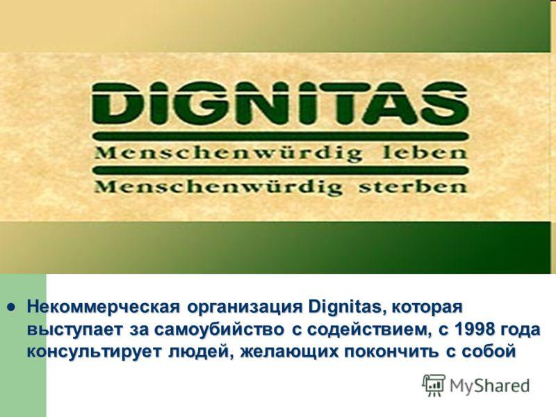 Некоммерческая организация Dignitas, которая выступает за самоубийство с содействием, с 1998 года консультирует людей, желающих покончить с собой Некоммерческая организация Dignitas, которая выступает за самоубийство с содействием, с 1998 года консул