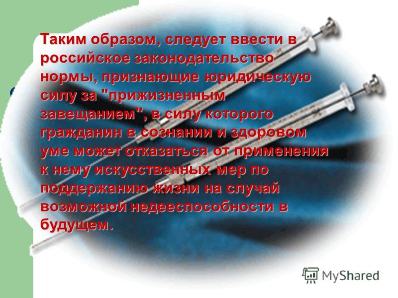 Таким образом, следует ввести в российское законодательство нормы, признающие юридическую силу за