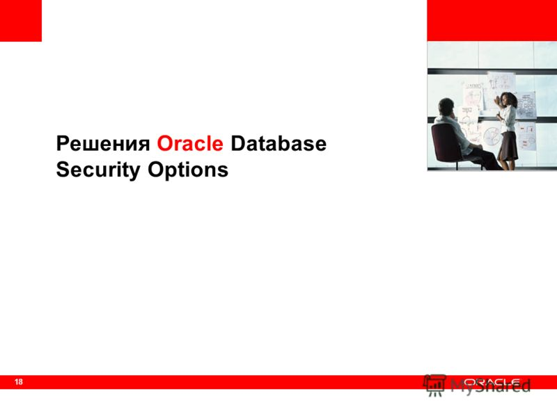 18 Решения Oracle Database Security Options