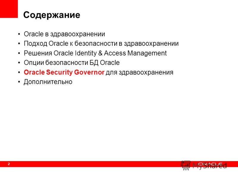 2 Содержание Oracle в здравоохранении Подход Oracle к безопасности в здравоохранении Решения Oracle Identity & Access Management Опции безопасности БД Oracle Oracle Security Governor для здравоохранения Дополнительно