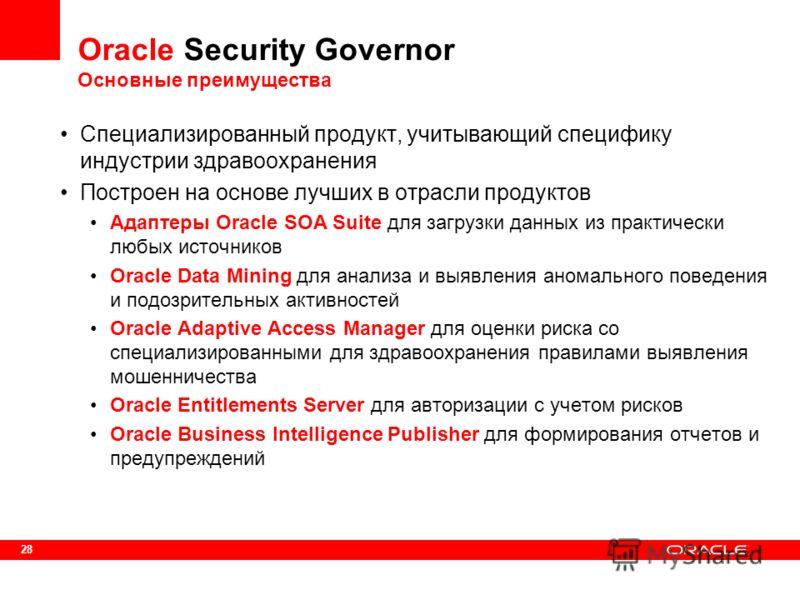 28 Oracle Security Governor Основные преимущества Специализированный продукт, учитывающий специфику индустрии здравоохранения Построен на основе лучших в отрасли продуктов Адаптеры Oracle SOA Suite для загрузки данных из практически любых источников