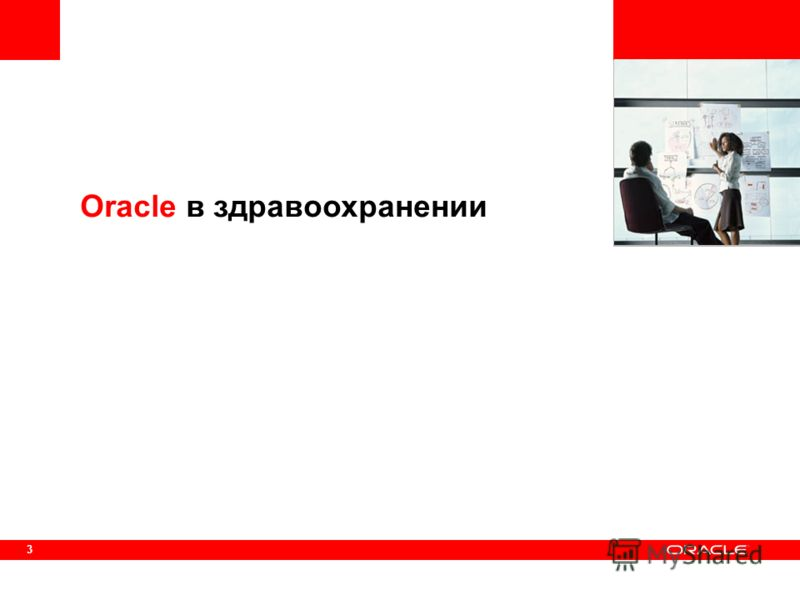 3 Oracle в здравоохранении