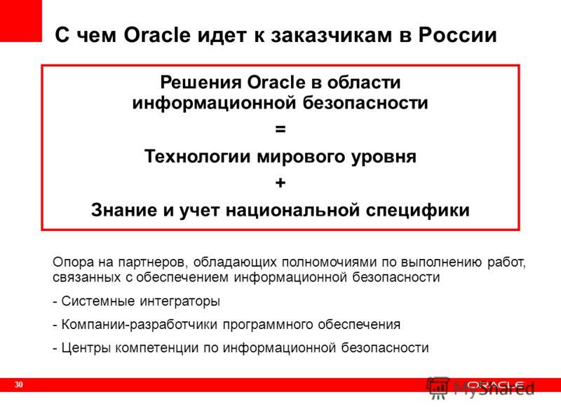 30 С чем Oracle идет к заказчикам в России Решения Oracle в области информационной безопасности = Технологии мирового уровня + Знание и учет национальной специфики Опора на партнеров, обладающих полномочиями по выполнению работ, связанных с обеспечен