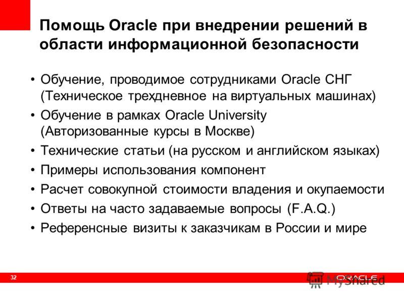 32 Помощь Oracle при внедрении решений в области информационной безопасности Обучение, проводимое сотрудниками Oracle СНГ (Техническое трехдневное на виртуальных машинах) Обучение в рамках Oracle University (Авторизованные курсы в Москве) Технические