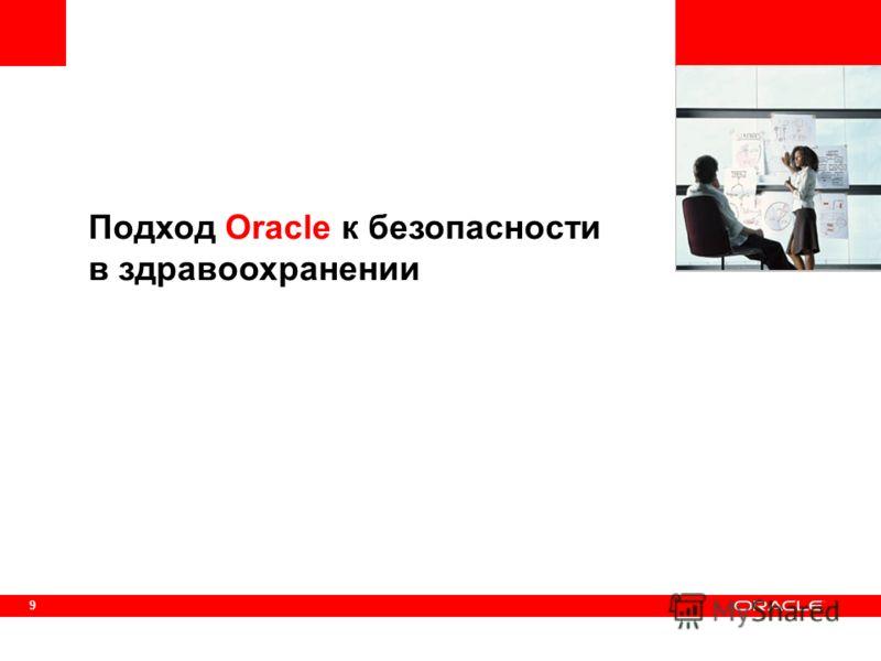 9 Подход Oracle к безопасности в здравоохранении