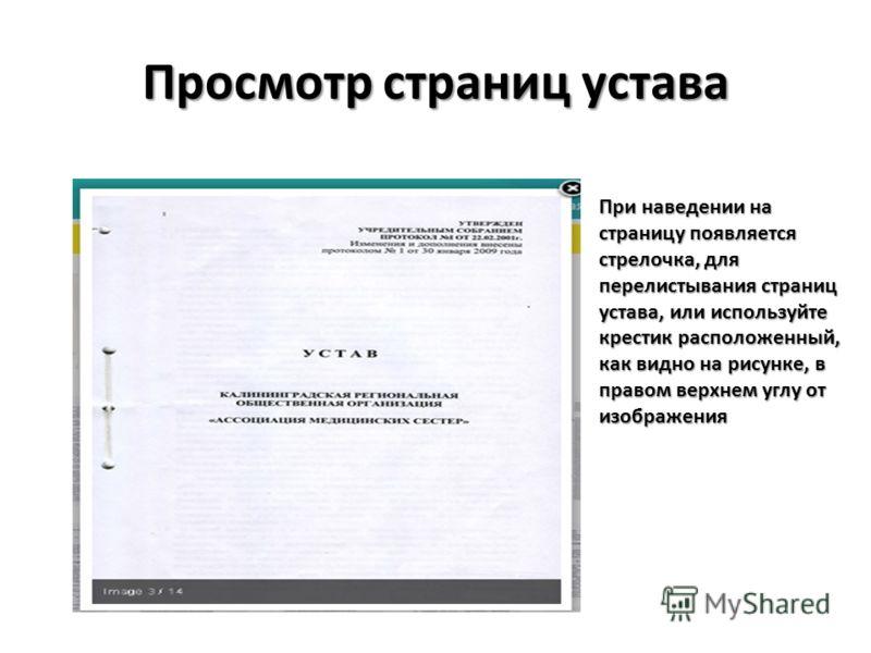 Просмотр страниц устава При наведении на страницу появляется стрелочка, для перелистывания страниц устава, или используйте крестик расположенный, как видно на рисунке, в правом верхнем углу от изображения