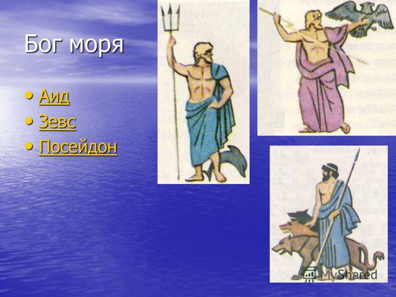 Бог моря Аид Аид Аид Зевс Зевс Зевс Посейдон Посейдон Посейдон
