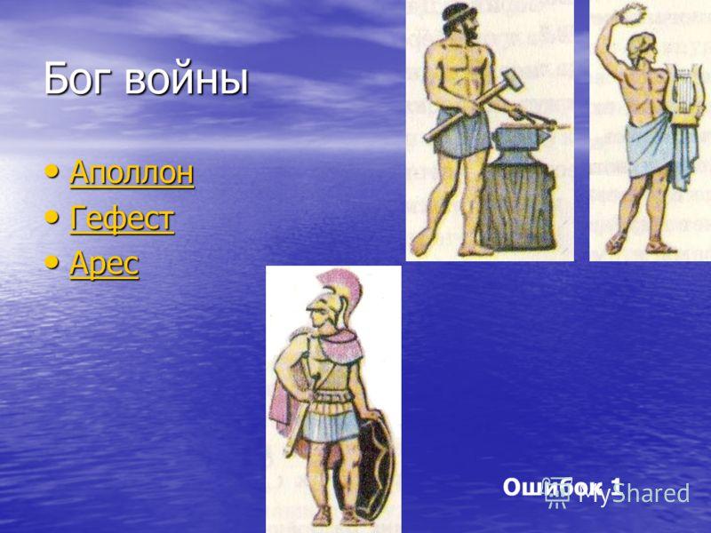 Бог войны Аполлон Аполлон Аполлон Гефест Гефест Гефест Арес Арес Арес Ошибок 1