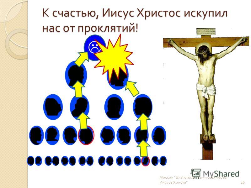 К счастью, Иисус Христос искупил нас от проклятий ! Миссия  Благополучие и успех через Иисуса Христа  26