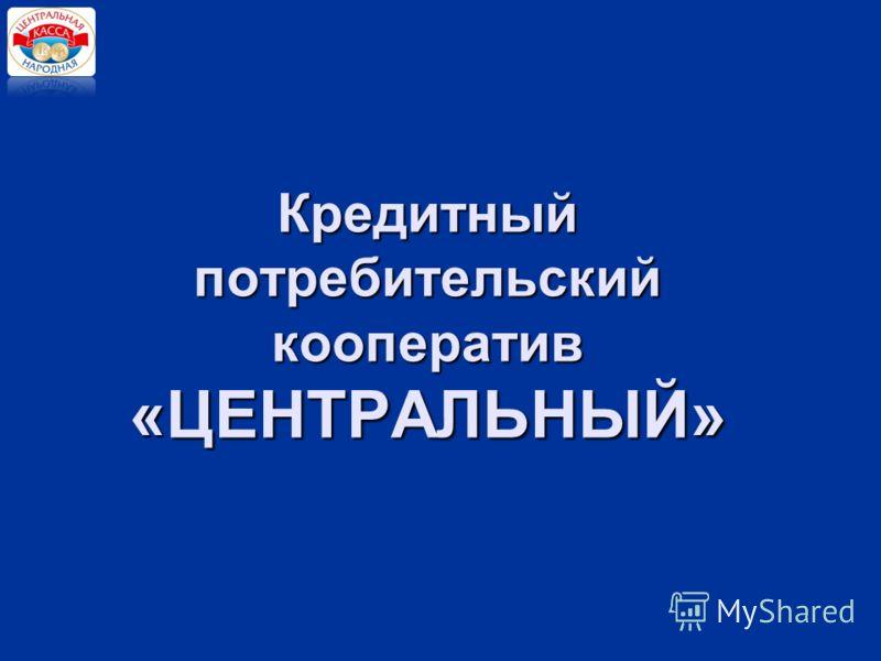 Кредитный потребительский кооператив «ЦЕНТРАЛЬНЫЙ»