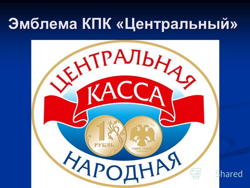 Эмблема КПК «Центральный»