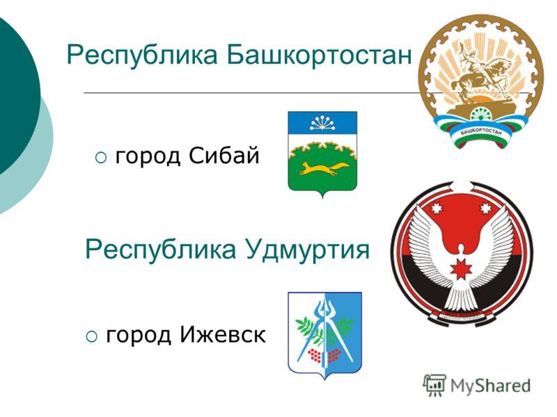 Республика Башкортостан город Сибай Республика Удмуртия город Ижевск