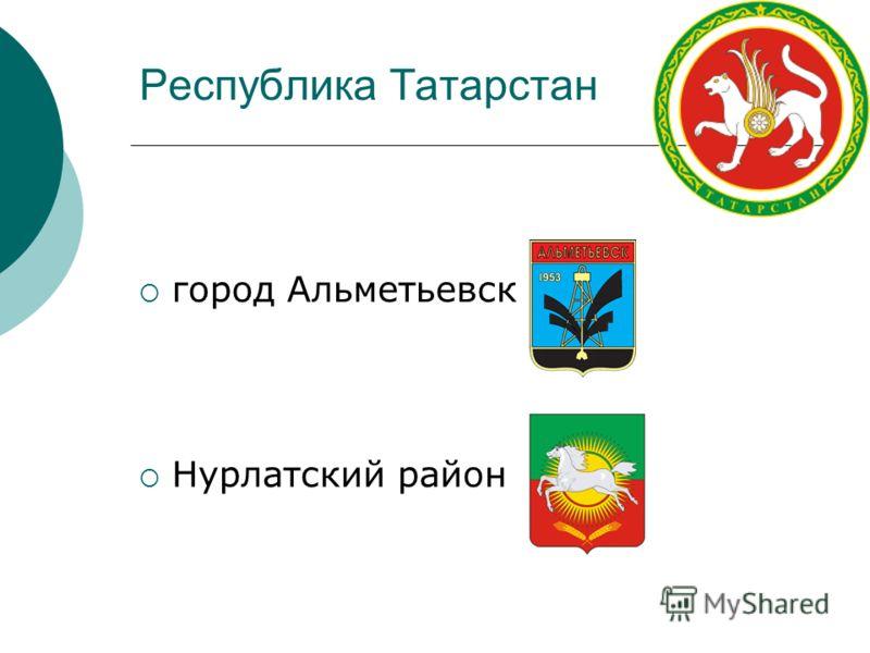 Республика Татарстан город Альметьевск Нурлатский район