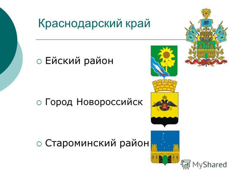 Краснодарский край Ейский район Город Новороссийск Староминский район