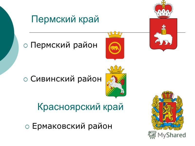 Пермский край Пермский район Сивинский район Красноярский край Ермаковский район