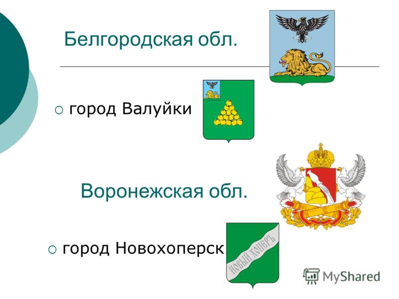 Белгородская обл. город Новохоперск Воронежская обл. город Валуйки