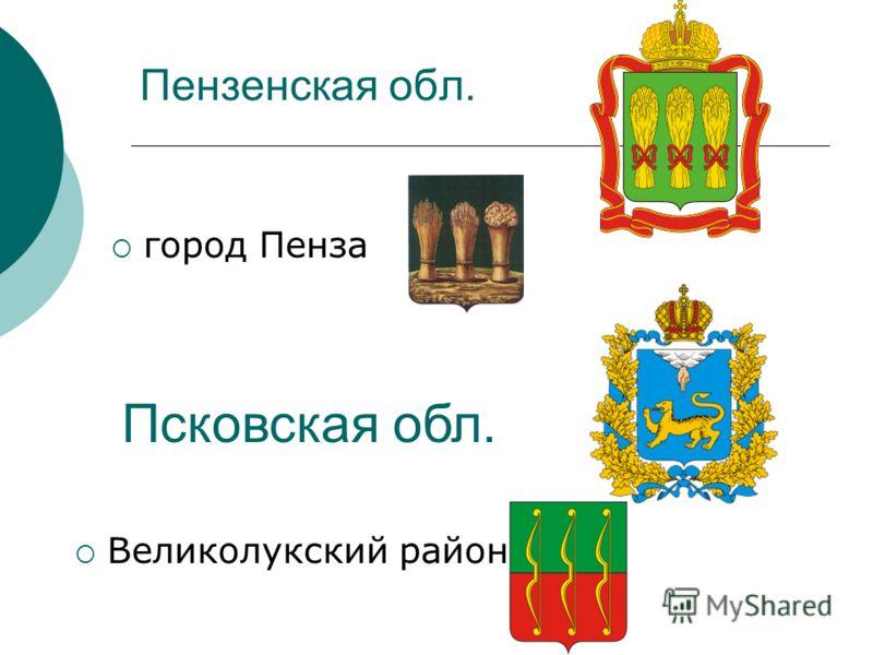 Пензенская обл. город Пенза Псковская обл. Великолукский район