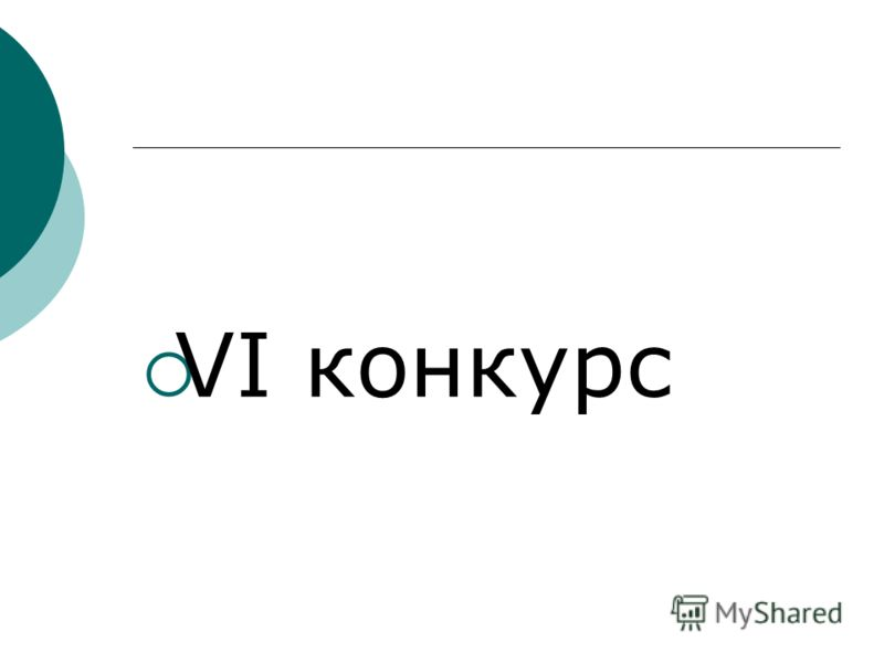 VI конкурс