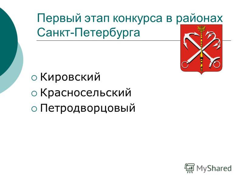Первый этап конкурса в районах Санкт-Петербурга Кировский Красносельский Петродворцовый