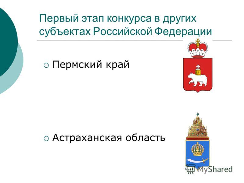 Первый этап конкурса в других субъектах Российской Федерации Астраханская область Пермский край
