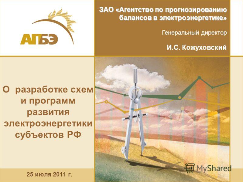 Конкурс на разработку схемы и программы развития электроэнергетики