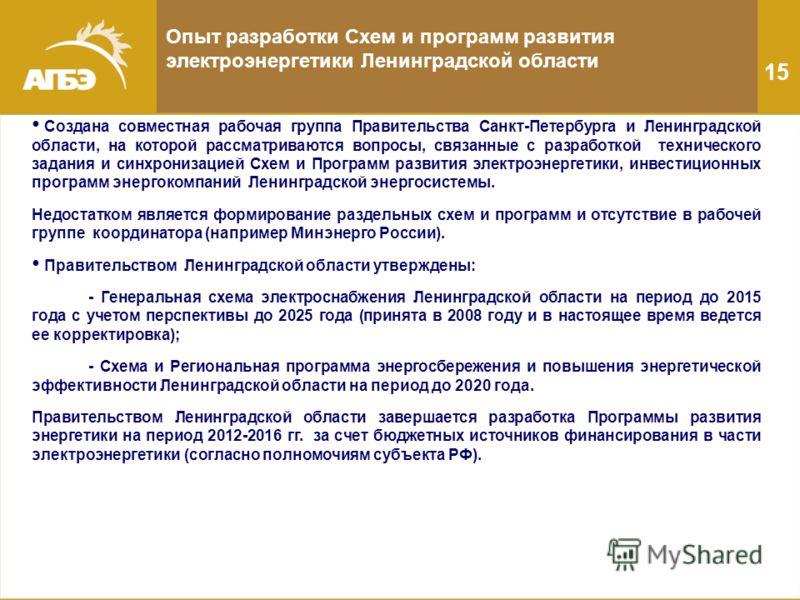 Опыт разработки Схем и программ развития электроэнергетики Ленинградской области Создана совместная рабочая группа Правительства Санкт-Петербурга и Ленинградской области, на которой рассматриваются вопросы, связанные с разработкой технического задани