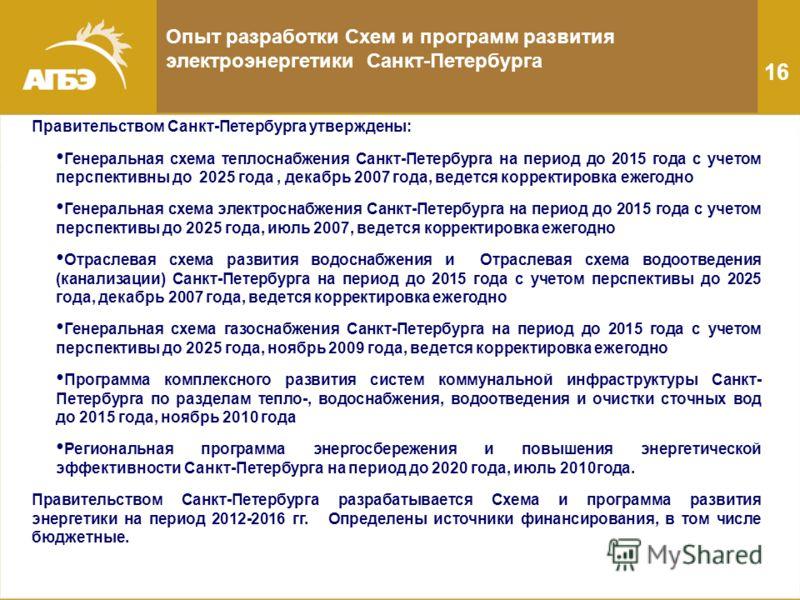 Опыт разработки Схем и программ развития электроэнергетики Санкт-Петербурга Правительством Санкт-Петербурга утверждены: Генеральная схема теплоснабжения Санкт-Петербурга на период до 2015 года с учетом перспективны до 2025 года, декабрь 2007 года, ве