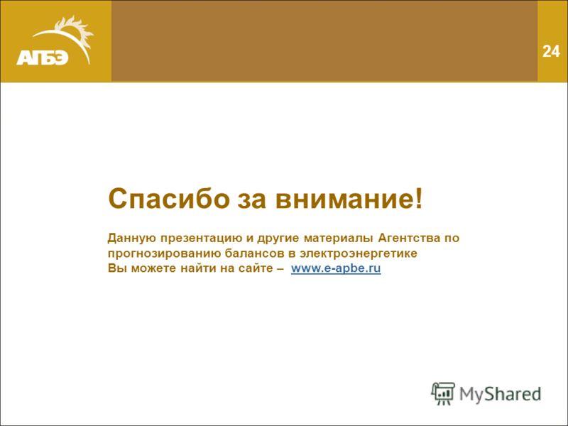 24 Спасибо за внимание! Данную презентацию и другие материалы Агентства по прогнозированию балансов в электроэнергетике Вы можете найти на сайте – www.e-apbe.ruwww.e-apbe.ru
