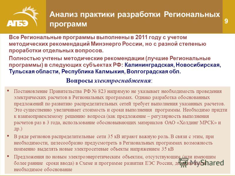 Вопросы электроснабжения: Постановление Правительства РФ 823 напрямую не указывает необходимость проведения электрических расчетов в Региональных программах. Однако разработка обоснованных предложений по развитию распределительных сетей требует выпол