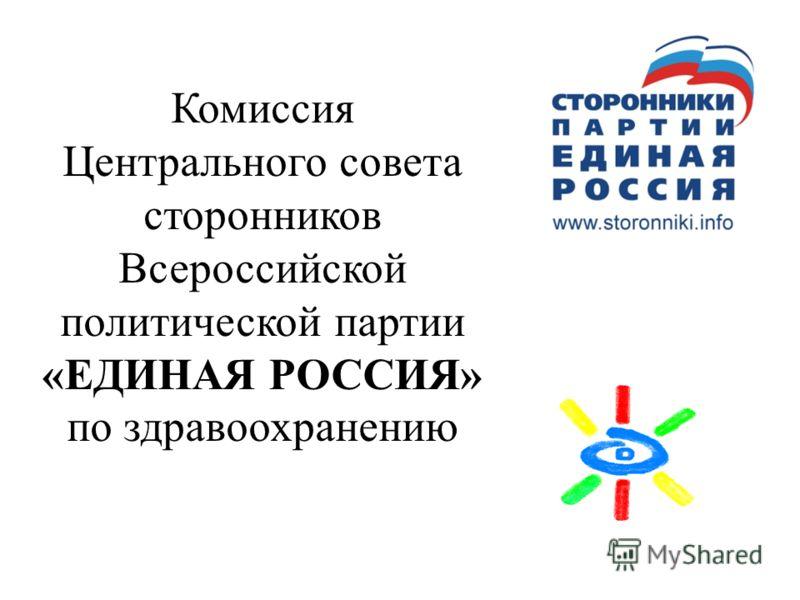 Комиссия Центрального совета сторонников Всероссийской политической партии «ЕДИНАЯ РОССИЯ» по здравоохранению