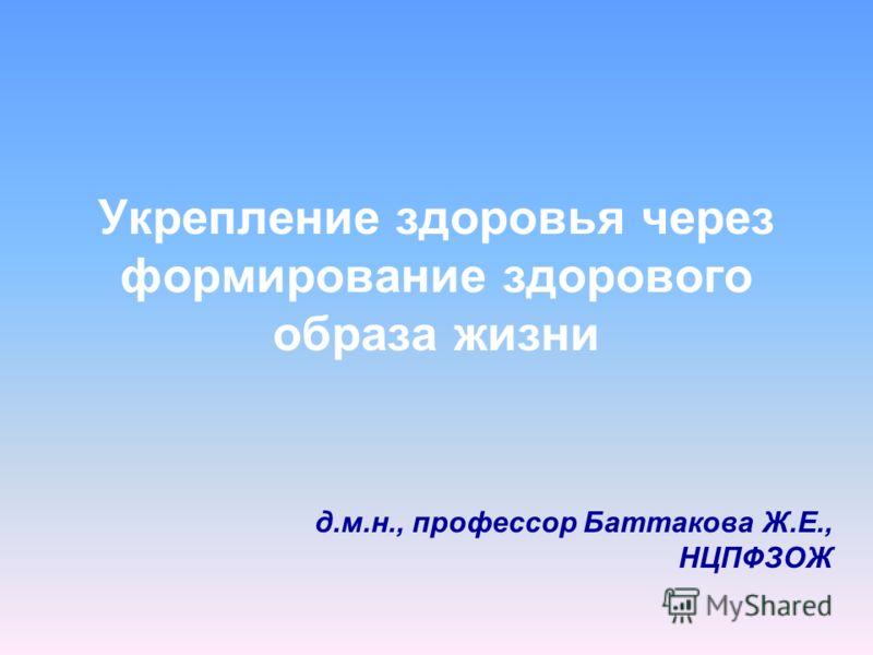 Укрепление здоровья через формирование здорового образа жизни д.м.н., профессор Баттакова Ж.Е., НЦПФЗОЖ