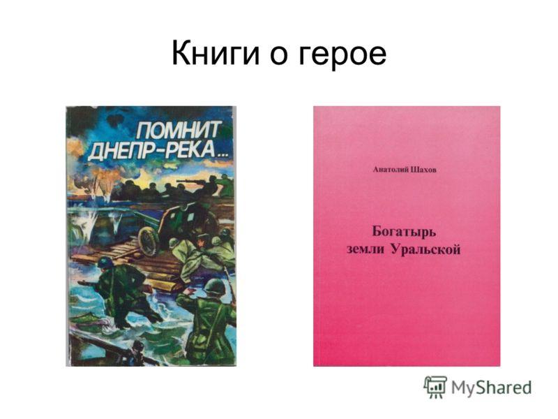 Книги о герое