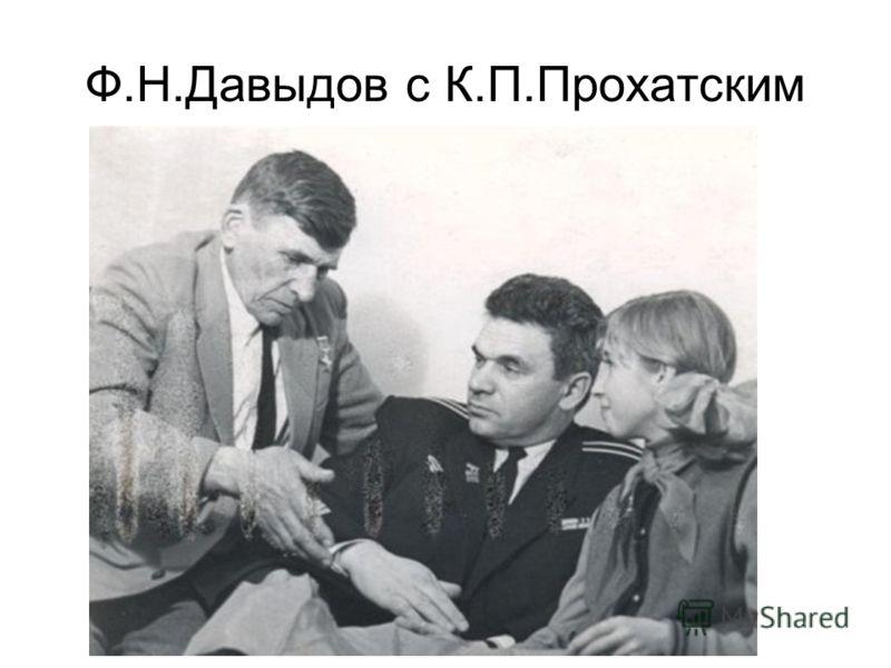 Ф.Н.Давыдов с К.П.Прохатским