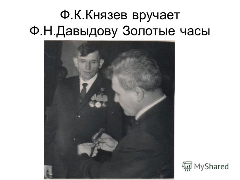 Ф.К.Князев вручает Ф.Н.Давыдову Золотые часы