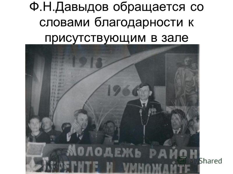 Ф.Н.Давыдов обращается со словами благодарности к присутствующим в зале