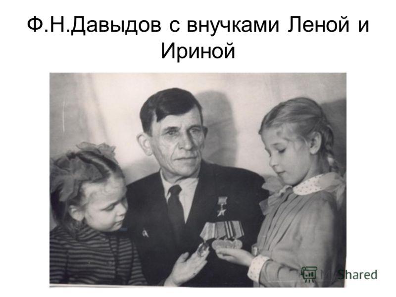 Ф.Н.Давыдов с внучками Леной и Ириной