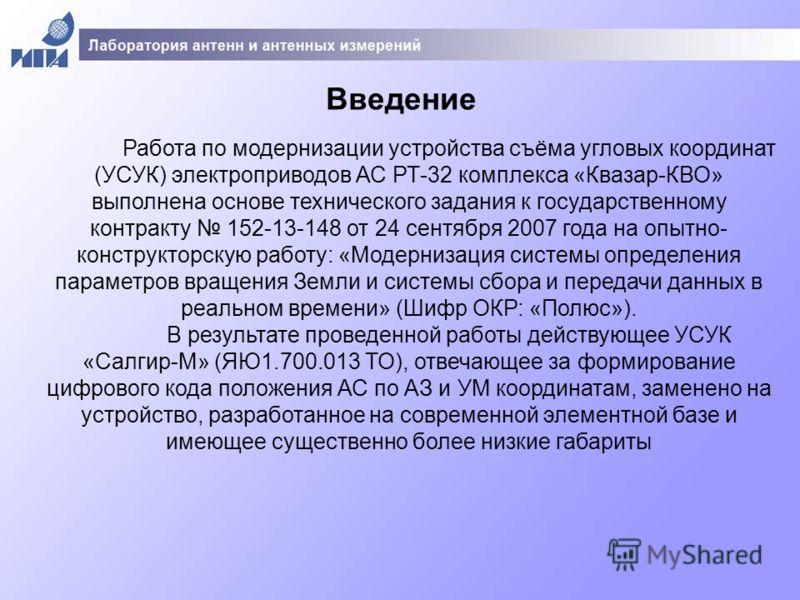 Введение Работа по модернизации устройства съёма угловых координат (УСУК) электроприводов АС РТ-32 комплекса «Квазар-КВО» выполнена основе технического задания к государственному контракту 152-13-148 от 24 сентября 2007 года на опытно- конструкторску