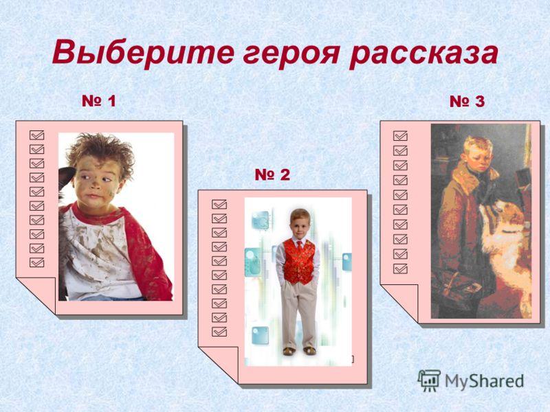 Выберите героя рассказа 1 2 3