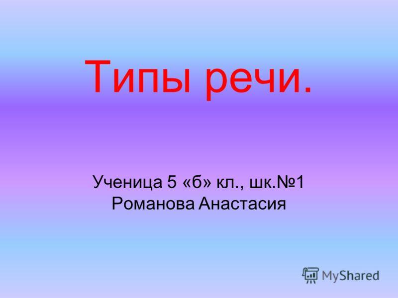 Типы речи. Ученица 5 «б» кл., шк.1 Романова Анастасия