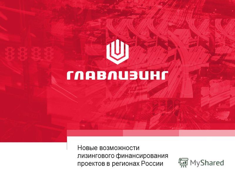 Новые возможности лизингового финансирования проектов в регионах России