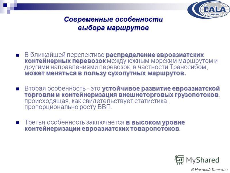 Николай Титюхин Современные особенности выбора маршрутов распределение евроазиатских контейнерных перевозок может меняться в пользу сухопутных маршрутов. В ближайшей перспективе распределение евроазиатских контейнерных перевозок между южным морским м