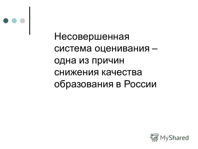 Несовершенная система оценивания – одна из причин снижения качества образования в России