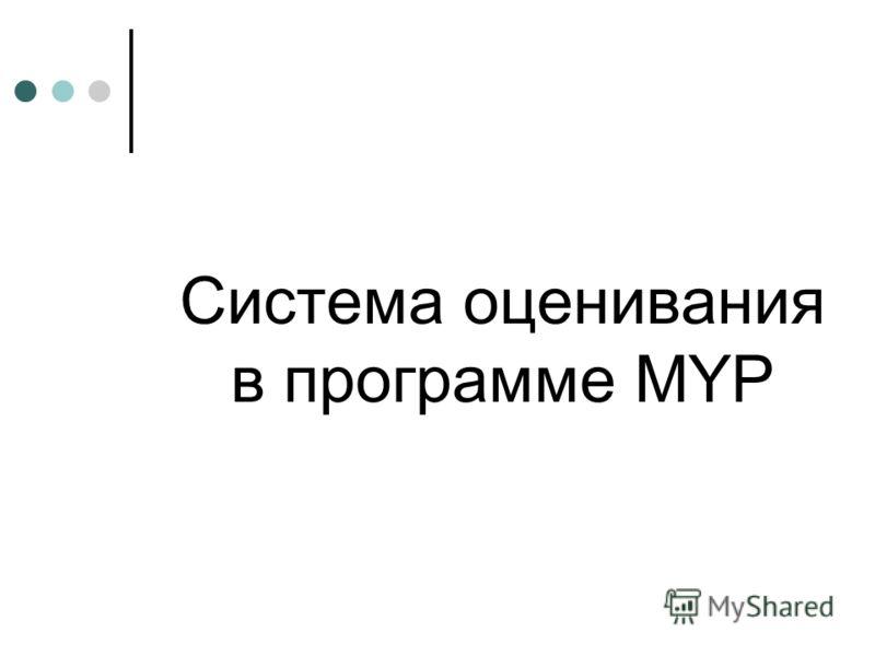 Система оценивания в программе MYP