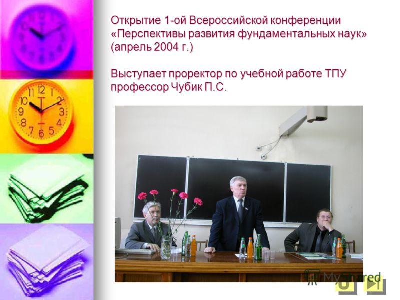 а также в 2005-2005 г.г. выступали с докладами на Российских конференциях и конкурсах: а также в 2005-2005 г.г. выступали с докладами на Российских конференциях и конкурсах: 4 конференция «Финансово-актуарная математика и смежные вопросы», Красноярск