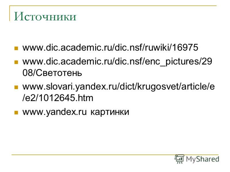 Источники www.dic.academic.ru/dic.nsf/ruwiki/16975 www.dic.academic.ru/dic.nsf/enc_pictures/29 08/Светотень www.slovari.yandex.ru/dict/krugosvet/article/e /e2/1012645.htm www.yandex.ru картинки