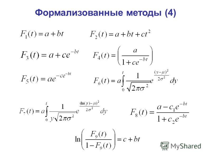 Формализованные методы (4).