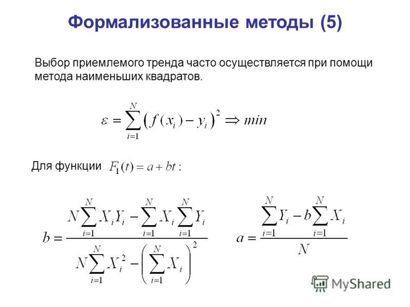 Формализованные методы (5). Выбор приемлемого тренда часто осуществляется при помощи метода наименьших квадратов. Для функции