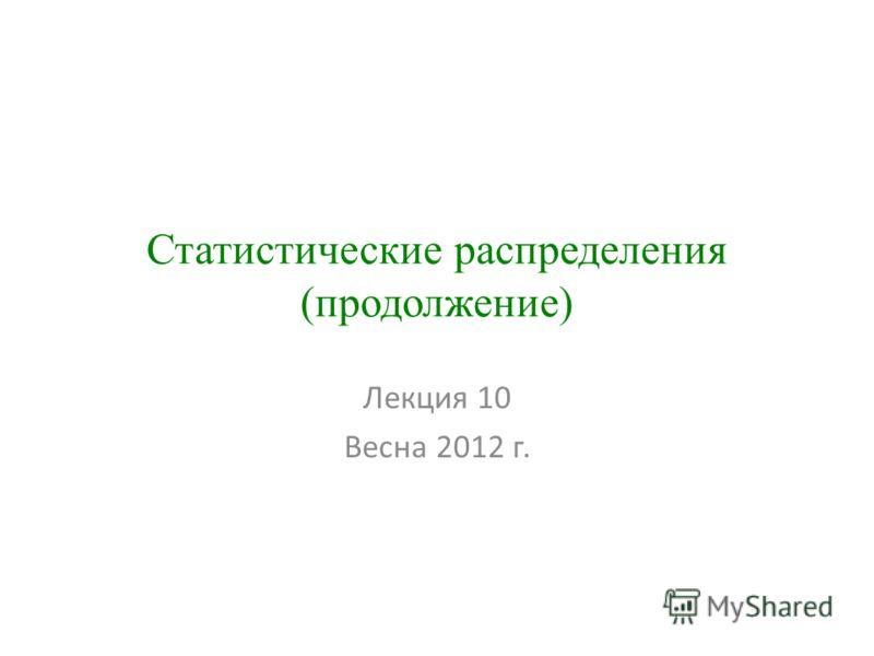 Статистические распределения (продолжение) Лекция 10 Весна 2012 г.