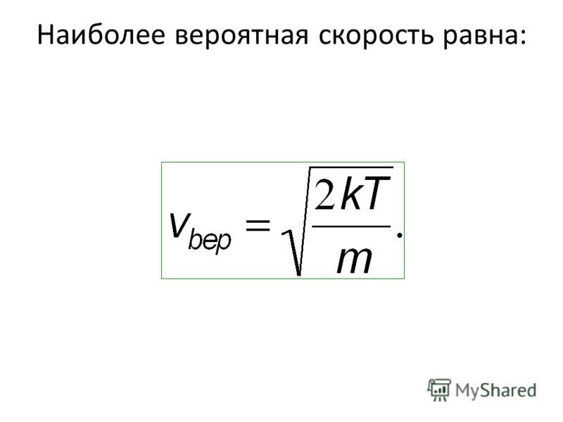 Наиболее вероятная скорость равна: